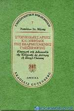 Στοιχειώδεις αρχές και μέθοδοι της εφαρμοσμένης γλωσσολογίας