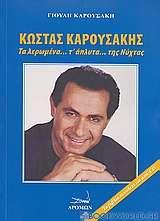 Κώστας Καρουσάκης
