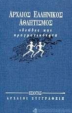 Αρχαίος ελληνικός αθλητισμός