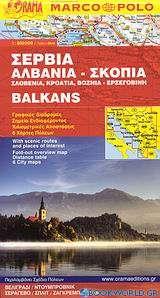 Σερβία, Αλβανία - Σκόπια