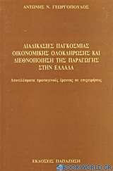 Διαδικασίες παγκόσμιας οικονομικής ολοκλήρωσης και διεθνοποίηση της παραγωγής στην Ελλάδα