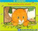 Ένα γατάκι στο κλαδί