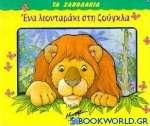 Ένα λιονταράκι στη ζούγκλα