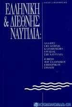 Ελληνική και διεθνής ναυτιλία