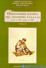 Οικονομική ιστορία της νεώτερης Ελλάδας