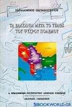 Τα Βαλκάνια μετά το τέλος του ψυχρού πολέμου
