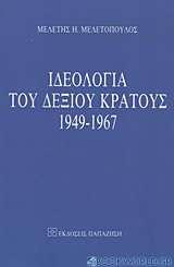 Ιδεολογία του δεξιού κράτους 1949-1967