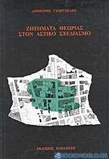 Ζητήματα θεωρίας στον αστικό σχεδιασμό