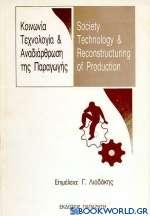 Κοινωνία, τεχνολογία και αναδιάρθρωση της παραγωγής