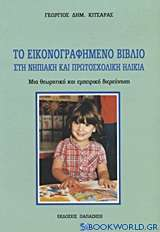 Το εικονογραφημένο βιβλίο στη νηπιακή και πρωτοσχολική ηλικία