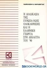 Η διαδικασία της ευρωπαϊκής ολοκλήρωσης και η ελληνική γεωργία στη δεκαετία του '90