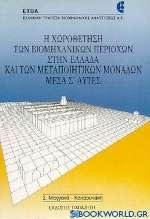 Η χωροθέτηση των βιομηχανικών περιοχών στην Ελλάδα και των μεταποιητικών μονάδων μέσα σ' αυτές