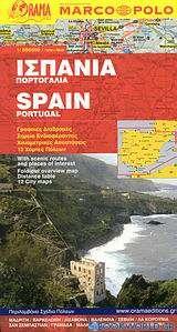Ισπανία, Πορτογαλία