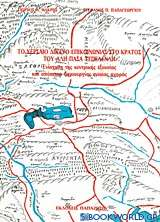 Το χερσαίο δίκτυο επικοινωνίας στο κράτος του Αλή Πασά Τεπελενλή