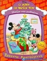 Έρχονται Χριστούγεννα