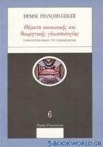 Θέματα κοινωνικής και θεωρητικής γλωσσολογίας