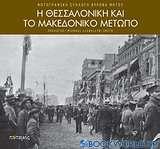 Η Θεσσαλονίκη και το μακεδονικό μέτωπο