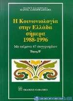 Η κοινωνιολογία στην Ελλάδα σήμερα 1988-1996