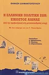 Η ελληνική πολιτική ζωή: Εικοστός αιώνας