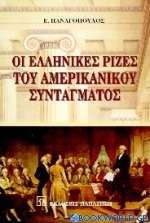 Οι ελληνικές ρίζες του συντάγματος των Ηνωμένων Πολιτειών