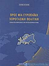 Προς μια ευρωπαϊκή χωροταξική πολιτική