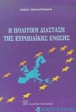 Η πολιτική διάσταση της Ευρωπαϊκής Ένωσης