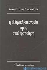 Η ελληνική οικονομία προς σταθεροποίηση