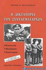 Η δικτατορία των συνταγματαρχών