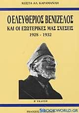 Ο Ελευθέριος Βενιζέλος και οι εξωτερικές μας σχέσεις 1928-1932