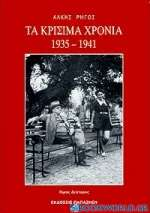 Τα κρίσιμα χρόνια 1935-1941
