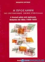 Η πρόσληψη της επιστημονικής σκέψης στην Ελλάδα