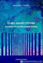 Το νέο διεθνές σύστημα