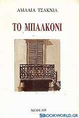 Το μπαλκόνι