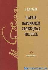 Η δεξία παρέκκλιση στο ΚΚ (Μπ.) της ΕΣΣΔ
