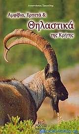 Αμφίβια, ερπετά και θηλαστικά της Κρήτης