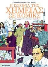 Η ιστορία της χημείας σε κόμικς