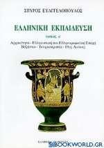 Ελληνική εκπαίδευση