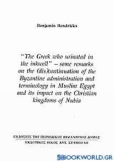 The Greek who Urinated in the Inkwell, Some Remarks on the (Dis) Continuation of the Byzantine Administration and Terminology in Muslim Egypt and its Impact on the Christian Kingdoms of Nubia