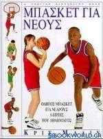 Μπάσκετ για νέους