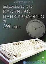 Δεξιοτέχνες στο ελληνικό πληκτρολόγιο σε 24 ώρες