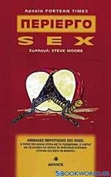 Περίεργο sex