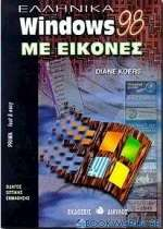 Ελληνικά Windows 98 με εικόνες