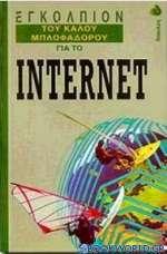 Εγκόλπιον του καλού μπλοφαδόρου για το Internet