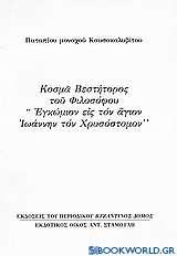 Κοσμά Βεστήτορος του φιλοσόφου Εγκώμιον εις τον άγιον Ιωάννην τον Χρυσόστομον