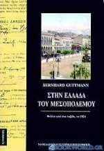 Στην Ελλάδα του μεσοπολέμου
