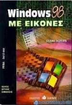 Windows 98 με εικόνες