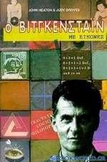 Ο Βιτγκενστάιν με εικόνες