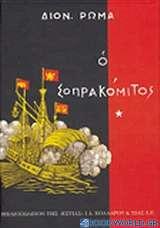 Ο Σοπρακόμιτος