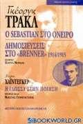 Georg Trakl: Ο Sebastian στο όνειρο. Δημοσιεύσεις στο Brenner 1914-1915. Martin Heidegger: Η γλώσσα στην ποίηση.
