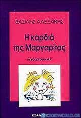 Η καρδιά της Μαργαρίτας